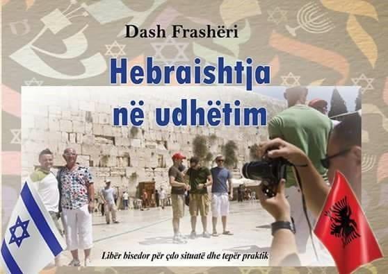 Hebraishtja në udhëtim